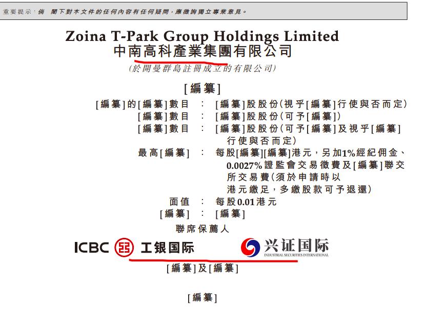 中南高科赴港IPO:持有70个产业园 模式与华夏幸福接近