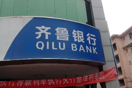齐鲁银行IPO定价5.36元市盈率10.28倍,预计募资超24亿