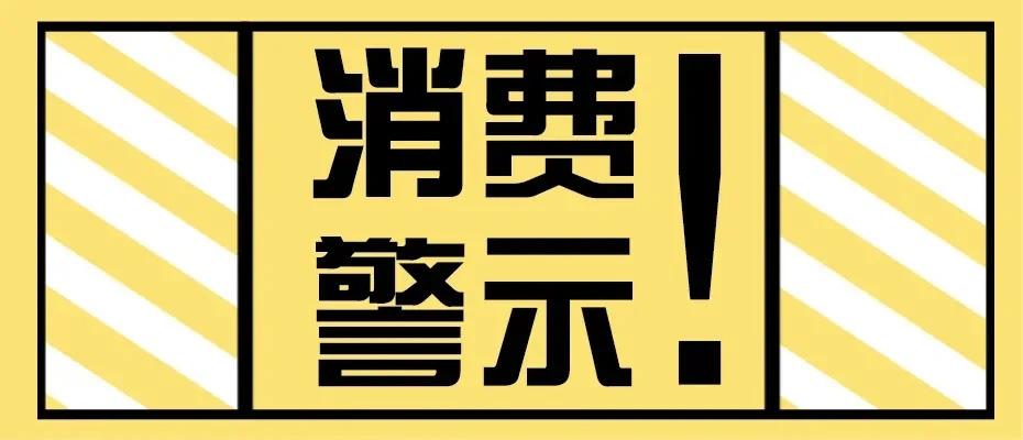 饿了么单方取消订单遭天津消协警示:应承担违约责任