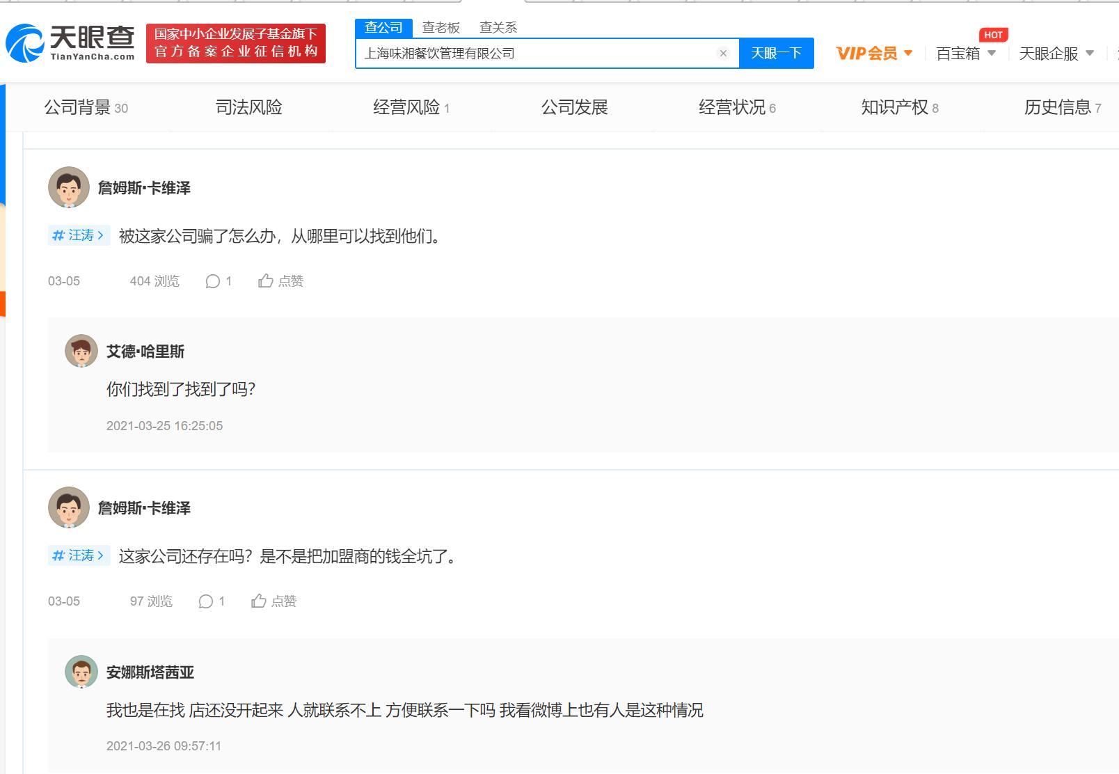"""""""茶芝兰""""背后:上海味湘与涉案团伙或合作分成"""