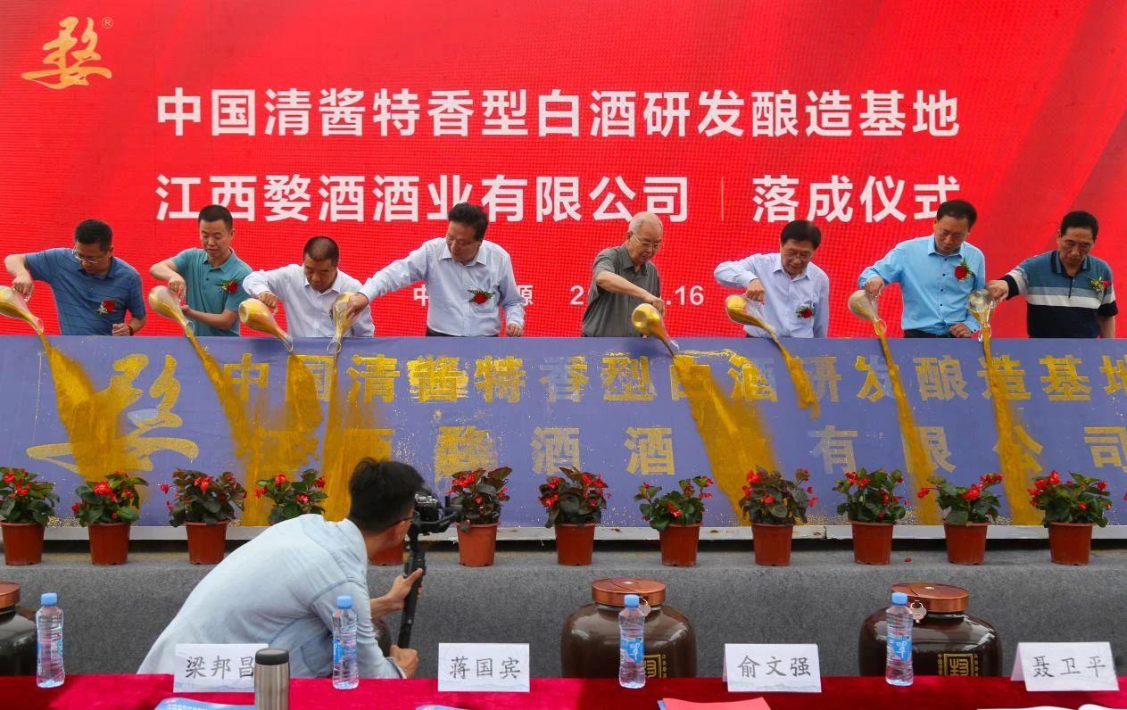 中国清酱特香型白酒研发酿造基地在婺源揭牌
