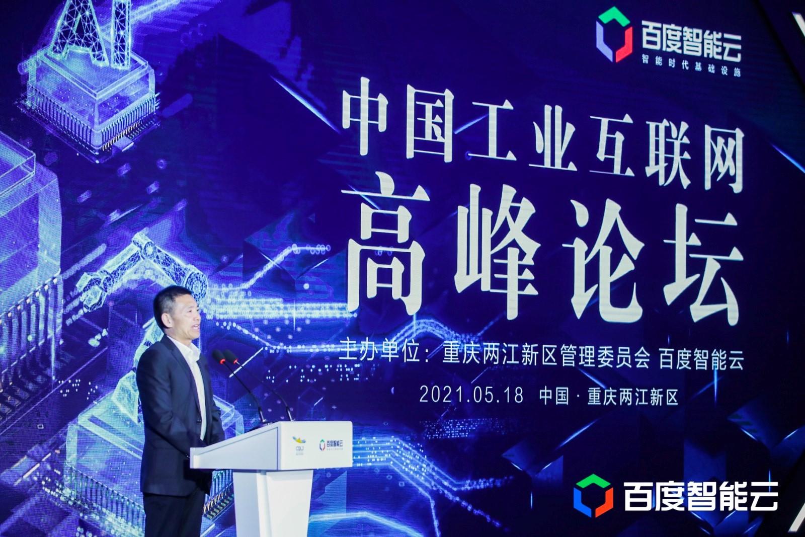 李顺:工业互联网应用进入产业窗口期