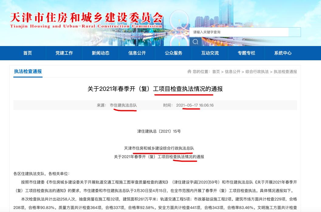 新城控股旗下滨海新区云悦华邸工程项目现场存在问题较多被点名通报