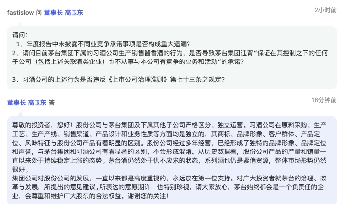 贵州茅台回应涉嫌与习酒同业竞争:二者严格区分、独立运营