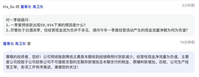 贵州茅台回复一季度经营现金流为负:主要系子公司定期存款增加