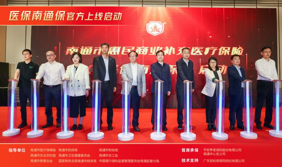 """轻松集团联合推出""""医保南通保""""  保险科技增进百姓健康福祉"""