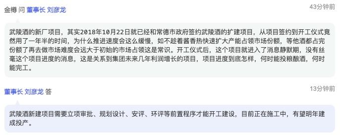 老白干酒董事长刘彦龙:武陵酒新建项目有望明年建成投产