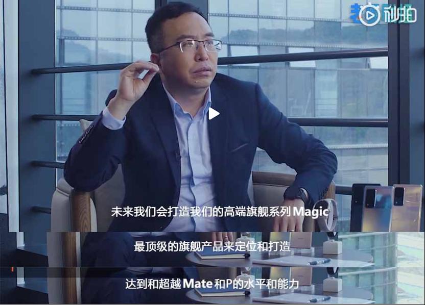 荣耀Magic3将采用高通最领先的旗舰芯片 全力冲击高端市场