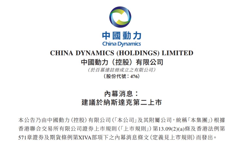 中国动力控股考虑于纳斯达克第二上市 已打入海外电动车销售市场