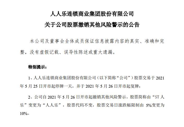 """ST人乐""""摘帽""""  于5月25日停牌一天 26日开市涨跌幅为10%"""
