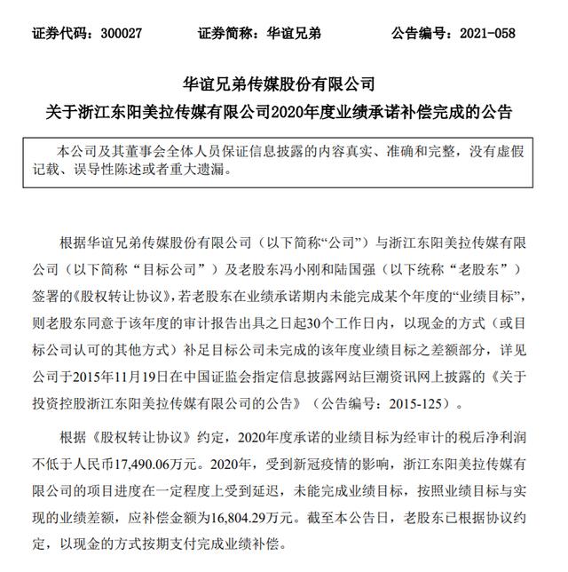 华谊兄弟:冯小刚等1.68亿元业绩补偿已到账