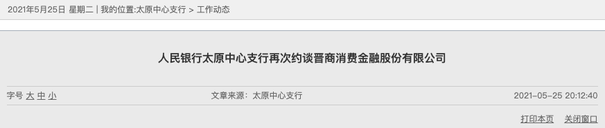 征信报告现侮辱性字眼 央行太原支行再次约谈涉事银行:严肃处理
