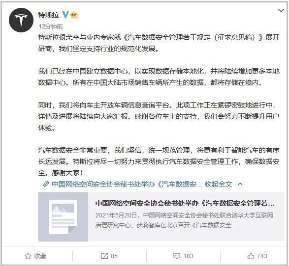 特斯拉:已在中国建立数据中心 实现数据存储本地化