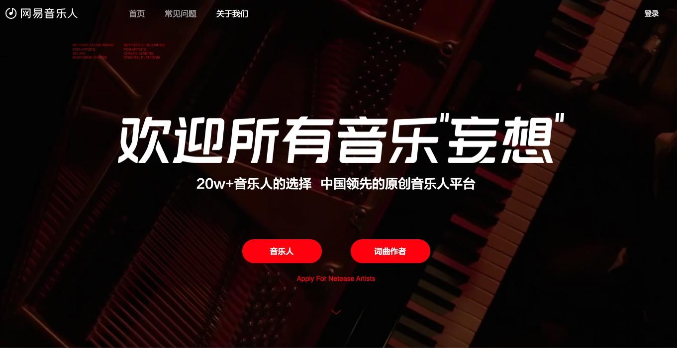 消息称网易云音乐即将向港交所递交IPO文件 计划募资70亿港元