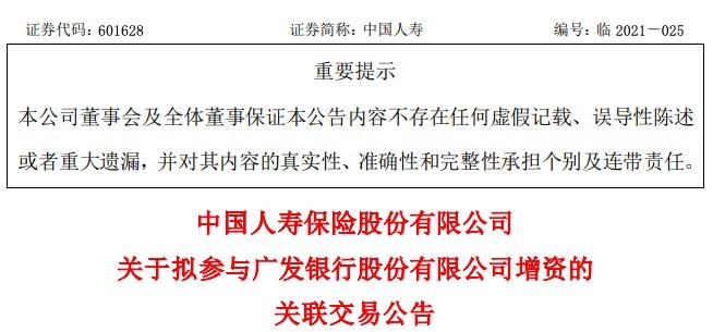 中国人寿拟以每股8.81元认购广发银行增发股份,总价不超174.75亿元