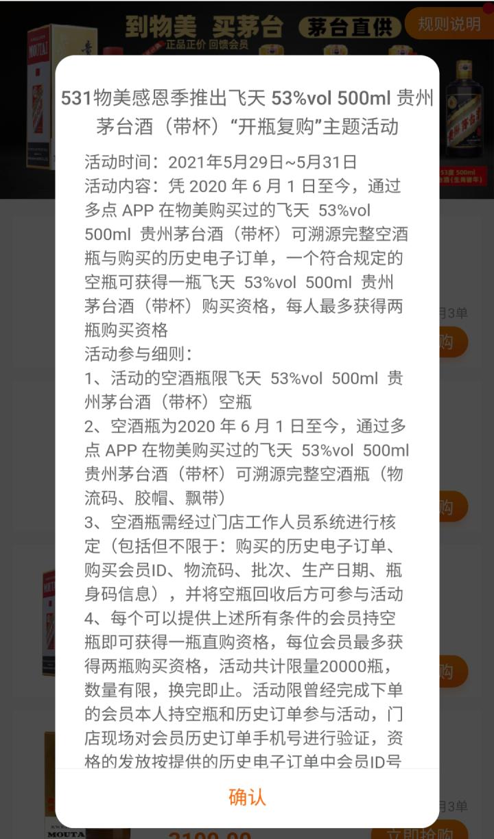 物美宣布5月29至31日投放2万瓶茅台