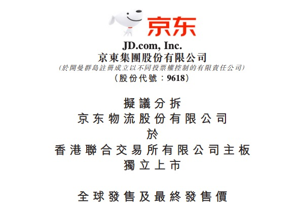 京东物流发售价定为每股40.36港元,获715.61倍超额认购