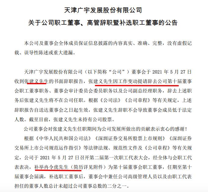 广宇发展:补选冉令虎为职工董事 张建义辞任副总经理等职务