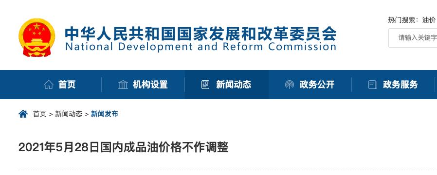 发改委:2021年5月28日国内成品油价格不作调整