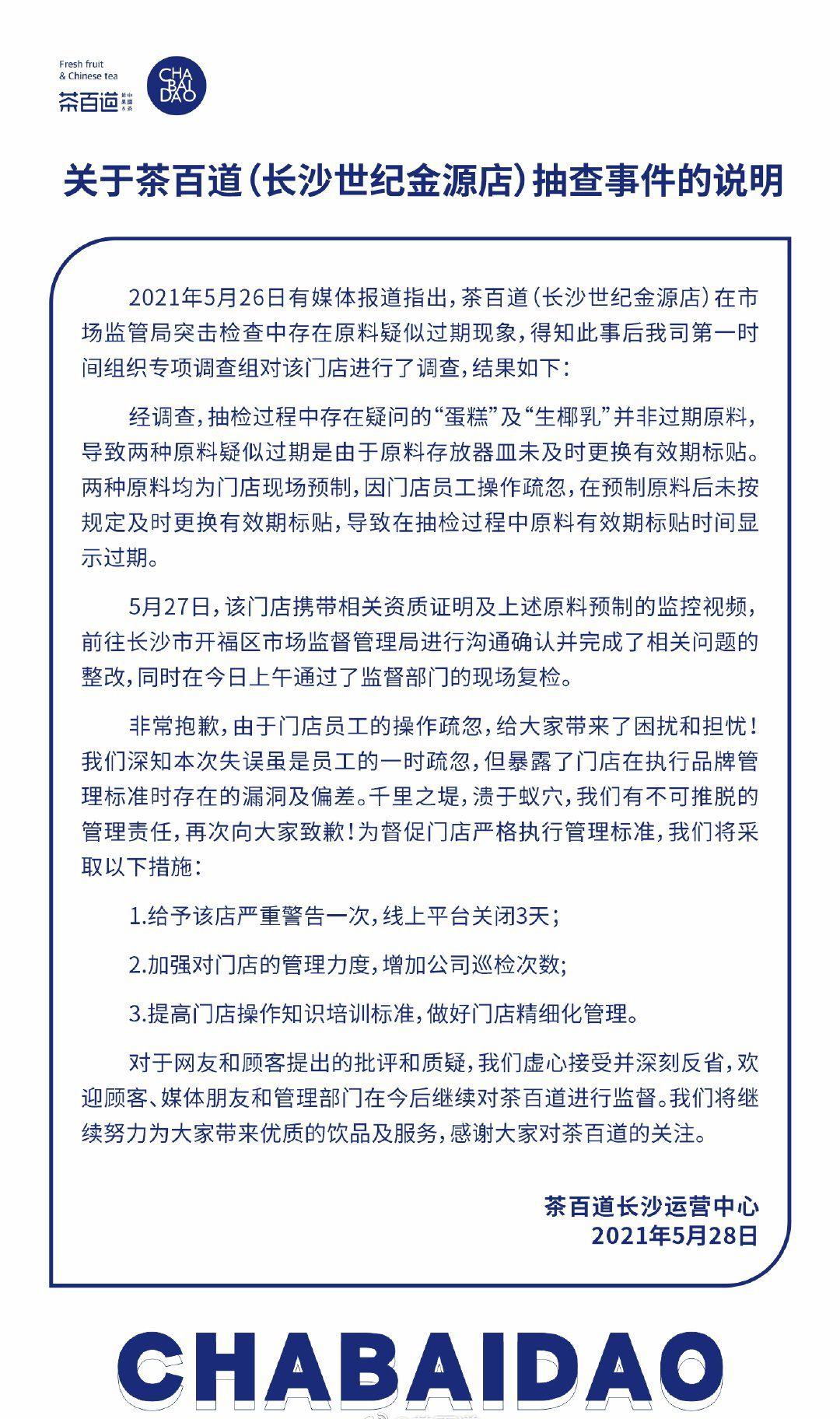 茶百道回应原料疑似过期:未及时更换标签,已通过复检