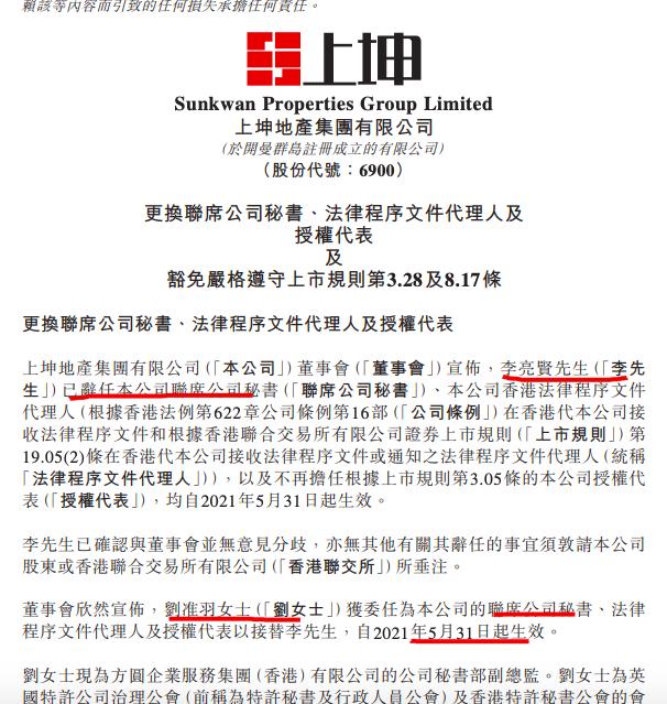 上坤地产:刘准羽为新任联席公司秘书 前4个月行业排名下降18名
