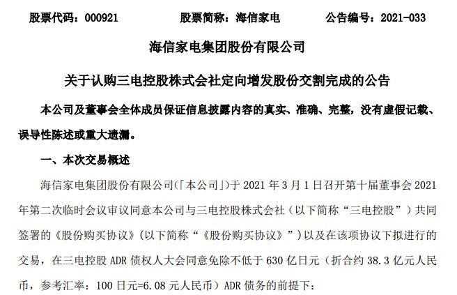 海信家电正式控股日本三电 持有约75%表决权成为股东