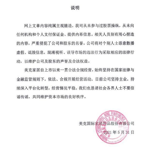 杨震实名举报团伙涉嫌操纵美克家居:已向监管补充材料