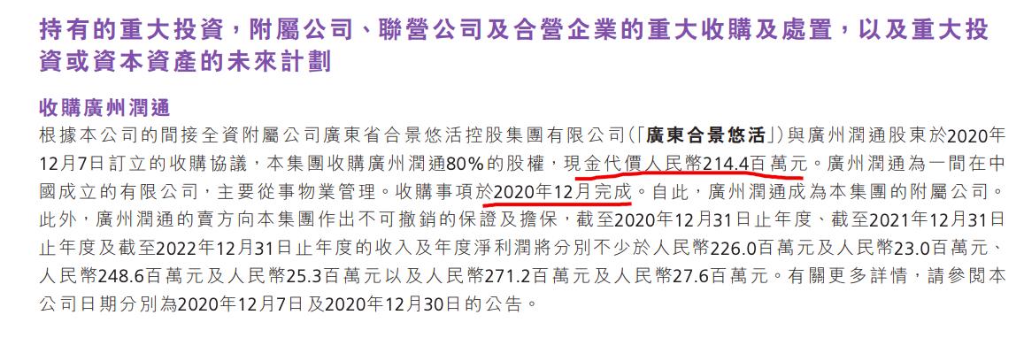 合景悠活再次延发雪松智联收购通函至6月30日 年初账面现金趋紧