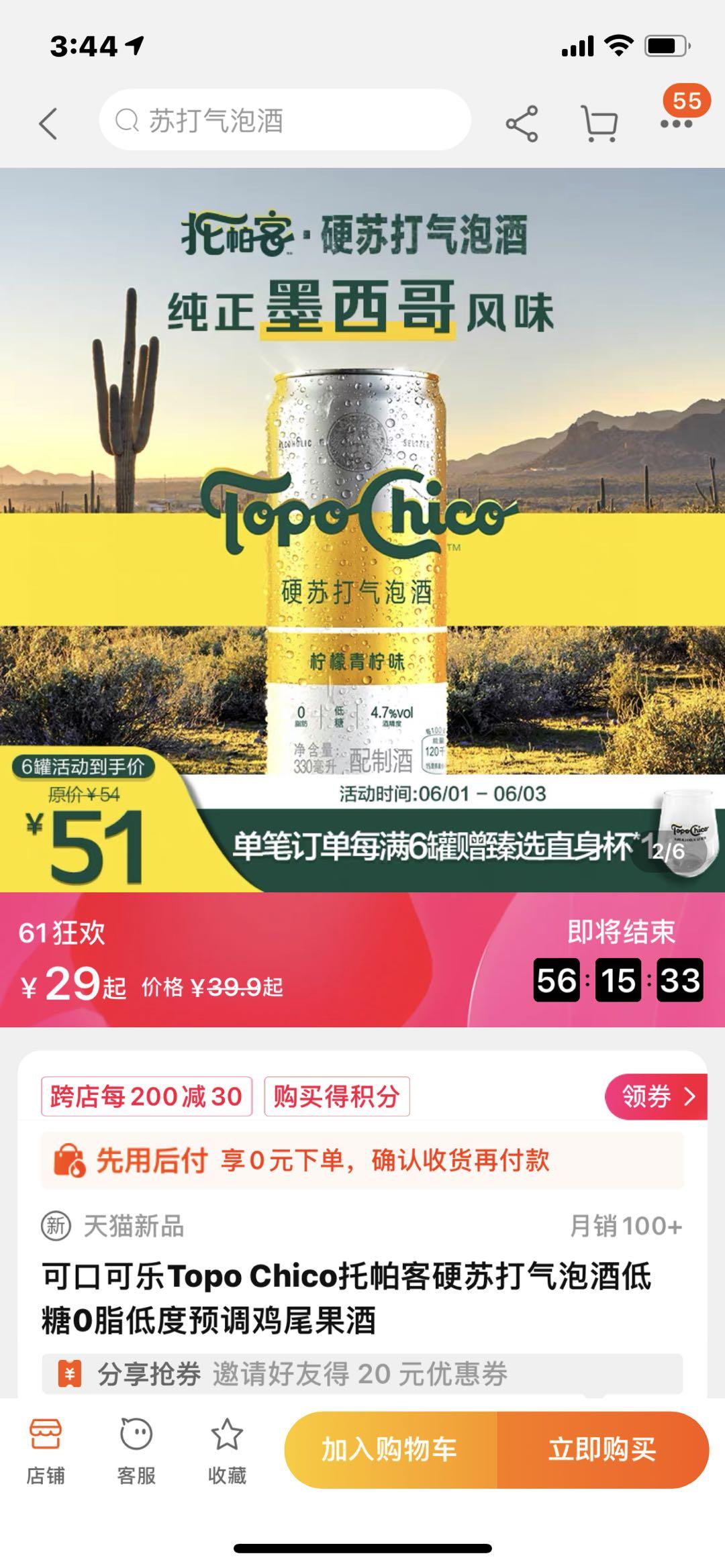 可口可乐推中国第一款酒精饮料:三罐29元