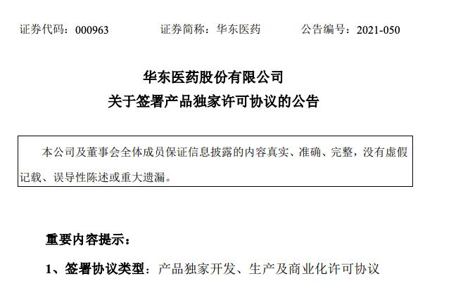 华东医药子公司获得日本SCO-094独家许可协议,用于治疗糖尿病、肥胖等