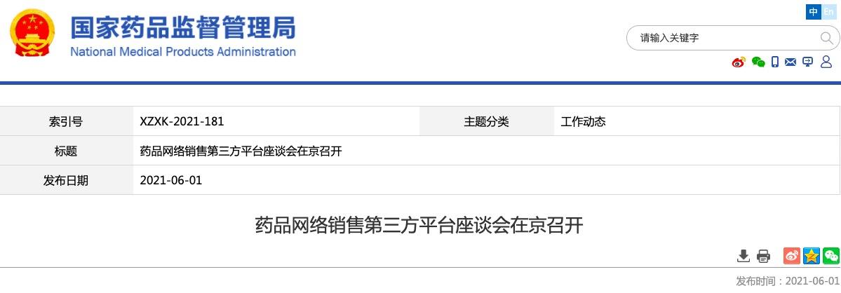 药品网络销售第三方平台座谈会要求严格处方药销售管理 阿里、京东、腾讯等参加