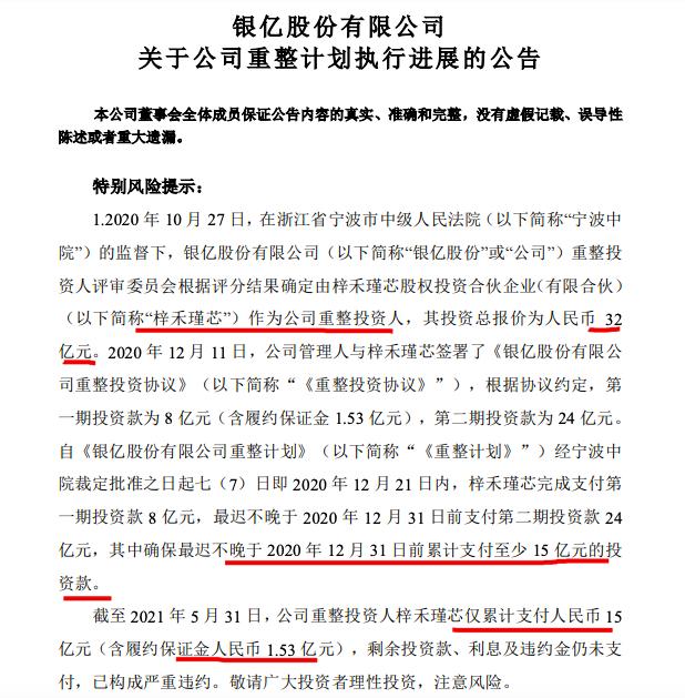 银亿股份宣布:进入重整计划执行阶段 执行遇阻或宣告破产