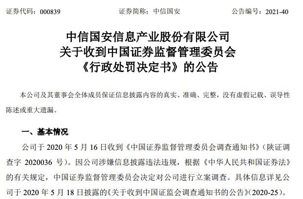 连续七年造假、虚增利润超10亿,中信国安遭顶格处罚60万元