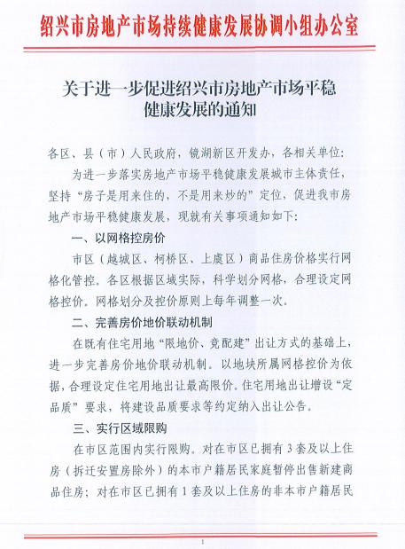 """突发!调控升级控房价 绍兴再出""""绍4条""""政策"""
