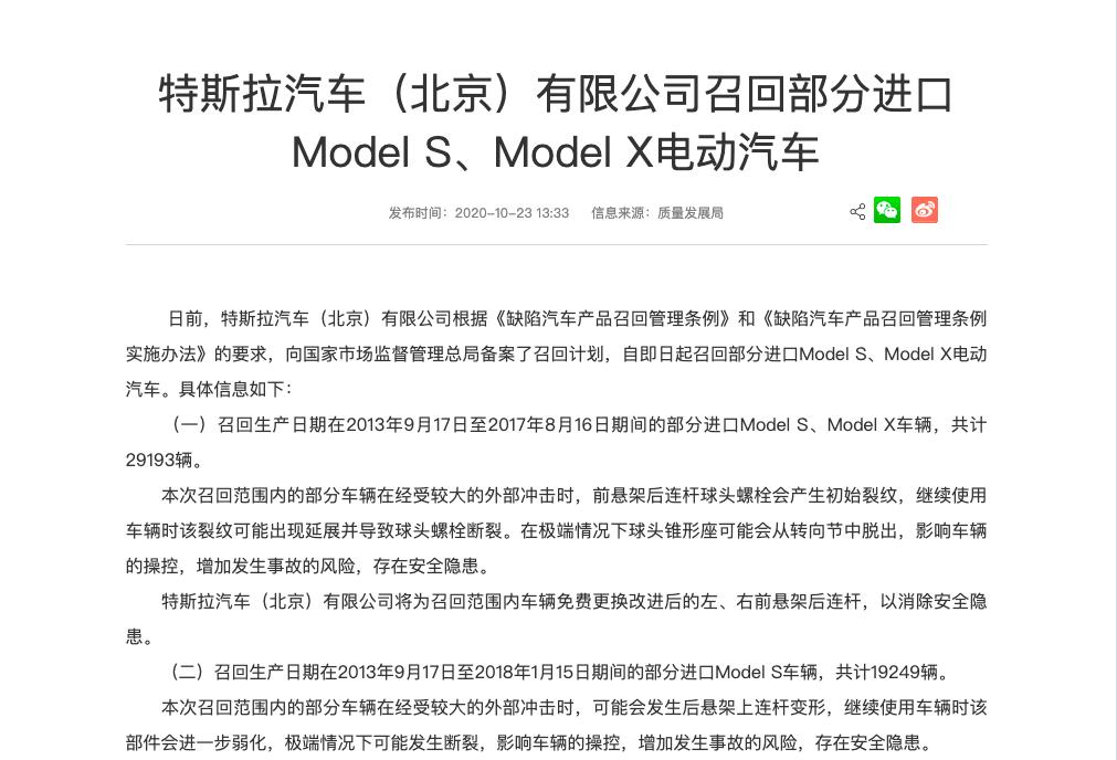 两年三次!特斯拉再发召回计划:部分进口Model 3存安全隐患