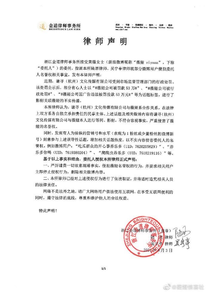 网传薇娅公司被行政处罚 律师声明:内容将公司影射本人不符合客观事实