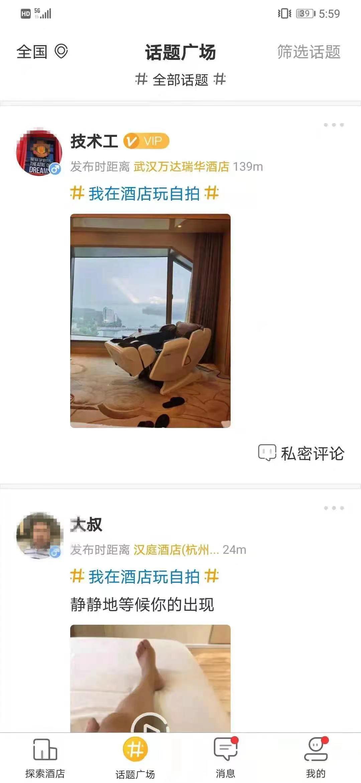 """上海警方查处趣住APP:团伙创上万个""""虚拟女性""""账号诈骗"""