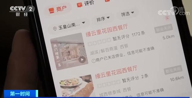 """杭州百余家餐厅请刷手刷好评 涉案商家不少为""""网红"""""""
