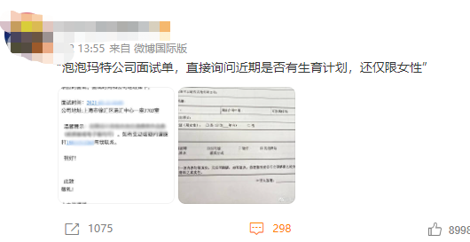 网曝泡泡玛特要求女应聘者填写生育计划 涉嫌歧视女性违反劳动法