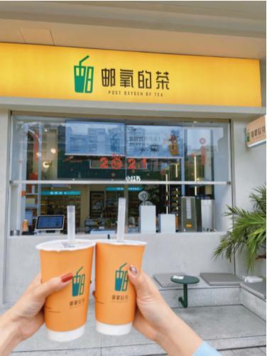 """中国邮政开奶茶店?名叫""""邮氧的茶"""" 主打养生茶"""