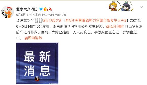 """小米公关回应""""长沙仓库起火"""":不是小米仓库不影响华南618备货"""