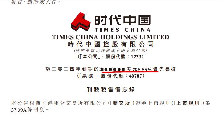 时代中国债务再融资:票据利率5.5%发行4亿美元优先