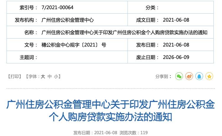 广州印发公积金贷款新办法:别墅等不予贷款 楼龄加贷款年限提至50年