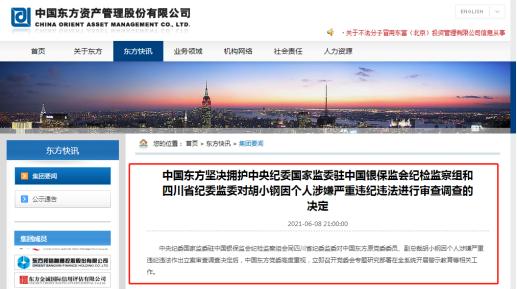 """又有""""老虎""""被查,中国东方副总裁胡小钢涉嫌严重违纪违法"""