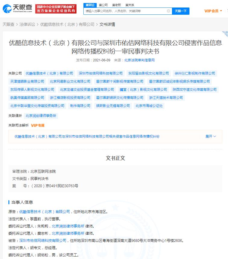 《长安十二时辰》被侵权 优酷起诉深圳一公司获赔4万元