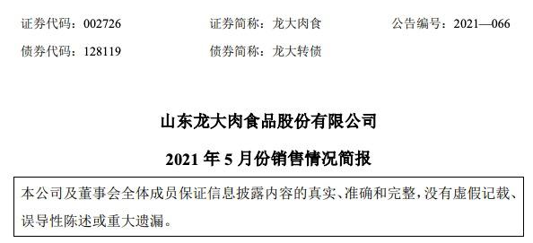 龙大肉食5月生猪收入1.14亿元,环比减少17.99%,售价下降15.24%