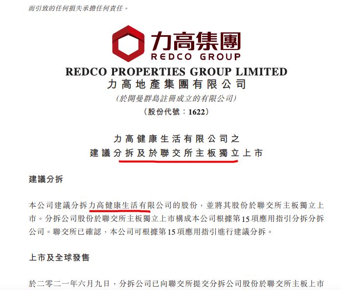 力高集团公告称分拆旗下物管公司力高健康生活赴港上市