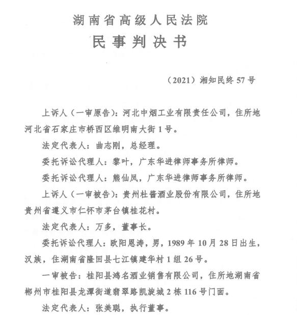 """""""荷花""""商标案尘埃落定 杜酱酒业侵权被判百万赔偿"""