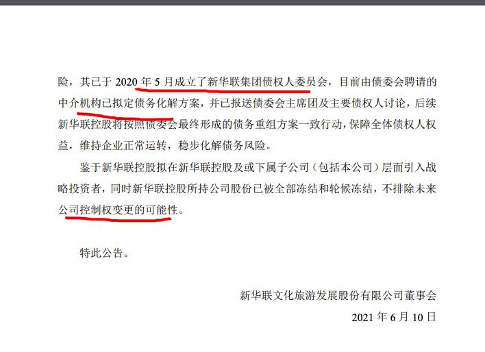 新华联:已拟定债务化解方案 不排除未来公司控制权变更