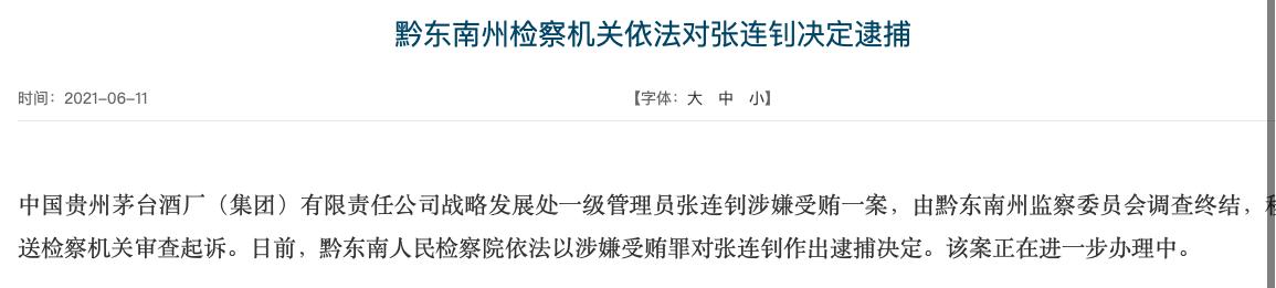 茅台集团战略发展处一级管理员张连钊被逮捕 